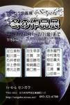 202001冬の作品展.JPG