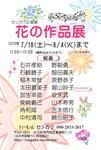 202007花の作品展.JPG