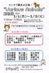 202008動物展.JPG